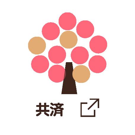 共済(外部サイト)
